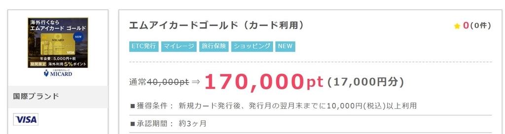 f:id:kazumile:20181221012612j:plain