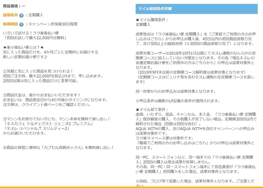 f:id:kazumile:20181224061608j:plain