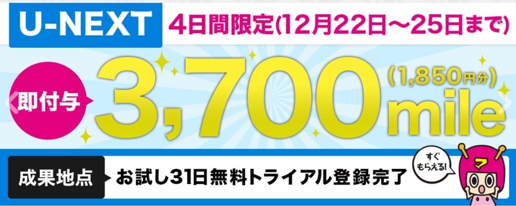 f:id:kazumile:20181224061901j:plain