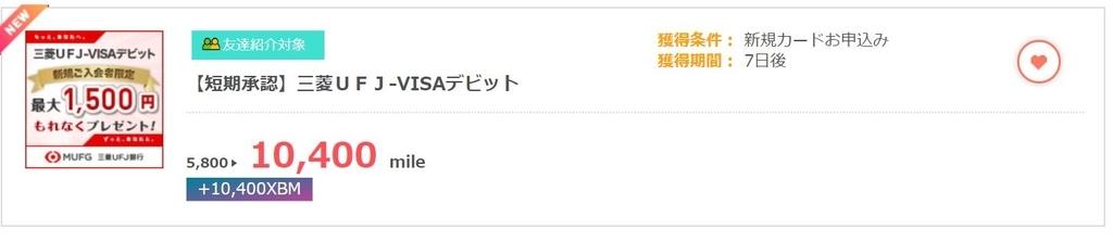 f:id:kazumile:20181224062016j:plain