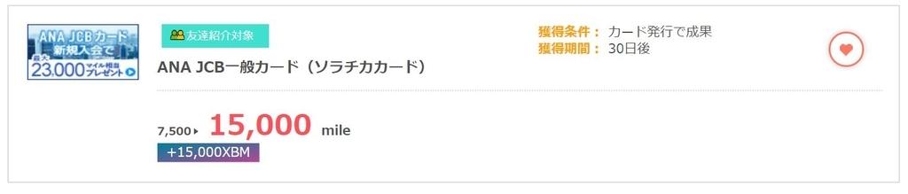 f:id:kazumile:20181224062123j:plain