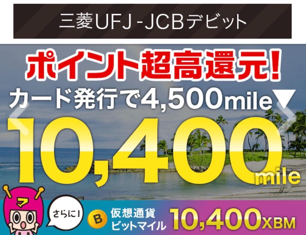 f:id:kazumile:20190104135005j:image