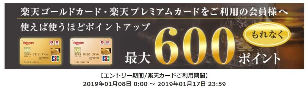 f:id:kazumile:20190108234444j:plain