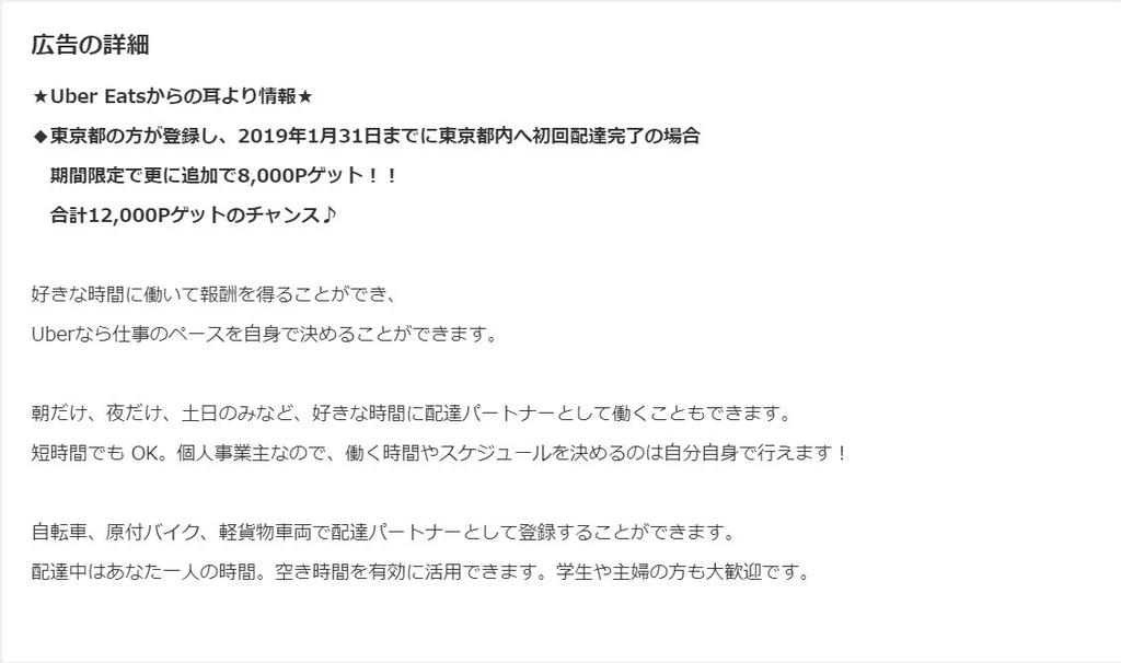 f:id:kazumile:20190110104832j:plain