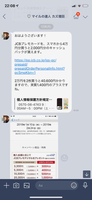 f:id:kazumile:20190130221133p:plain