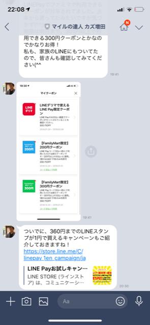 f:id:kazumile:20190130221147p:plain