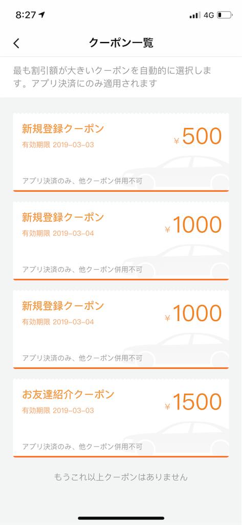 f:id:kazumile:20190201083333p:image