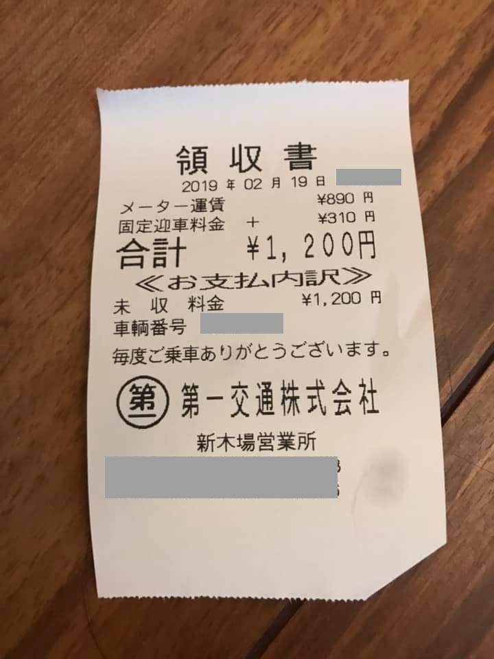 f:id:kazumile:20190220091920j:plain