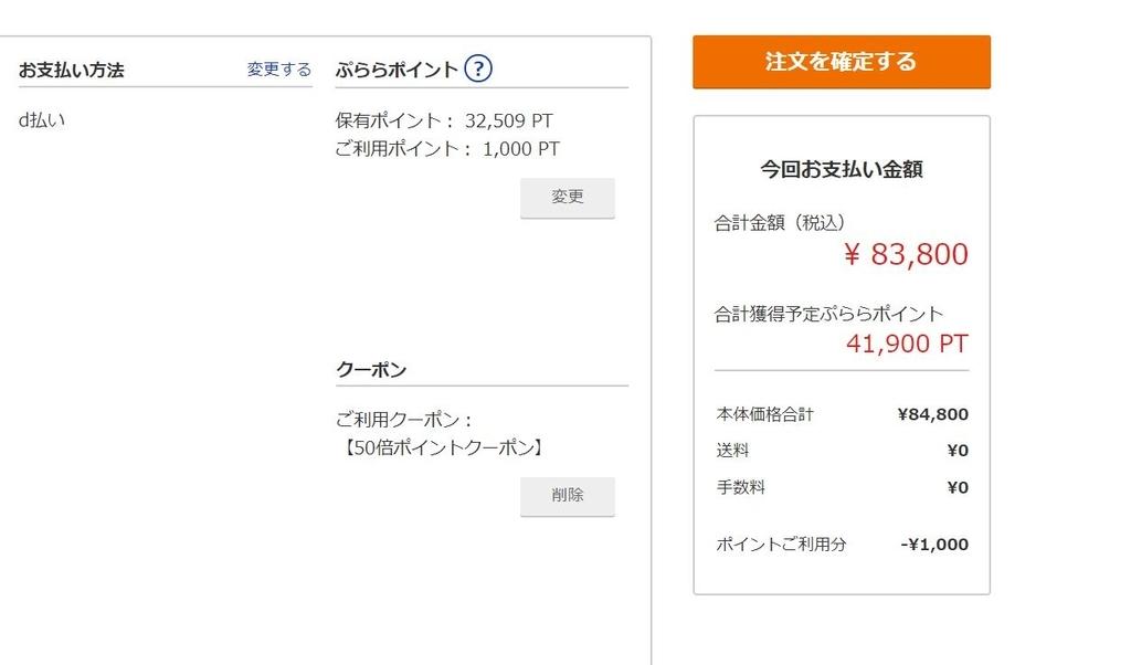 f:id:kazumile:20190226204826j:plain