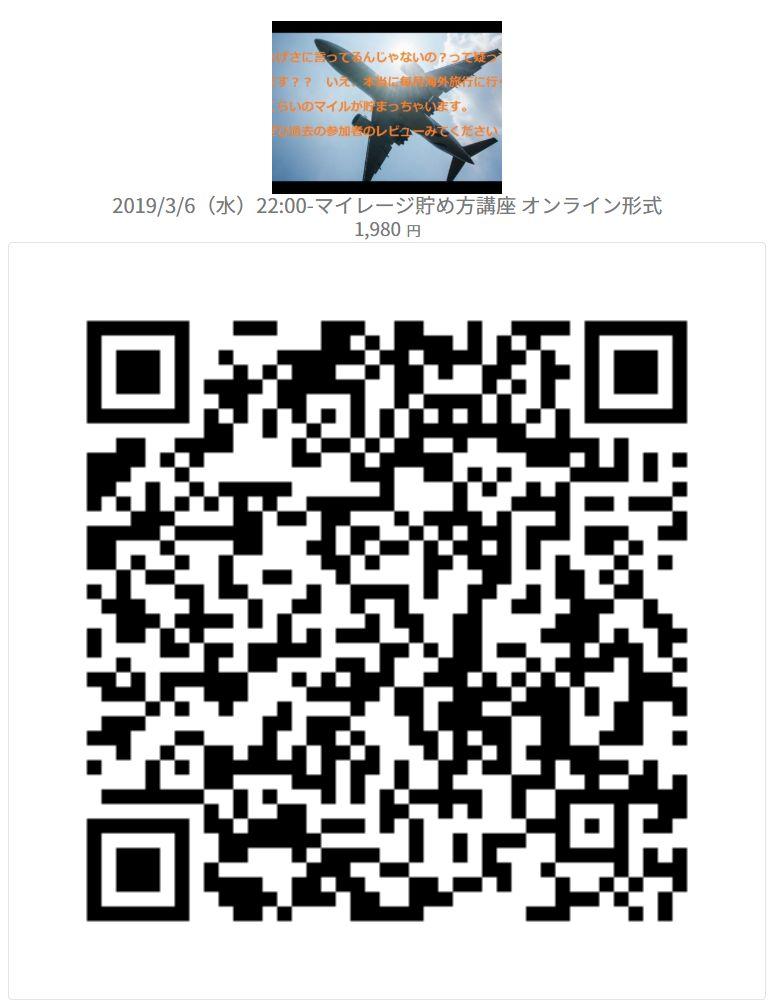 f:id:kazumile:20190227102135j:plain