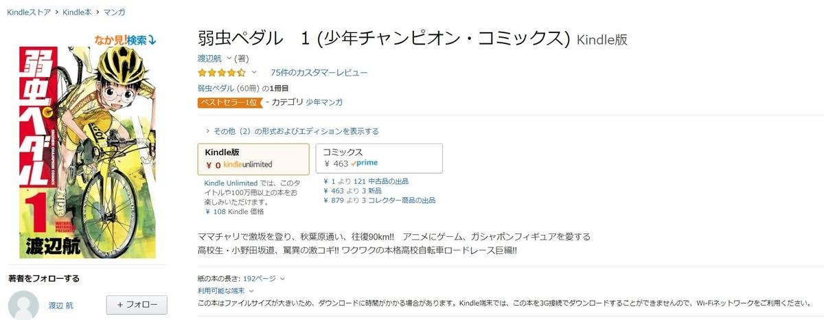 f:id:kazumile:20190406155015j:plain