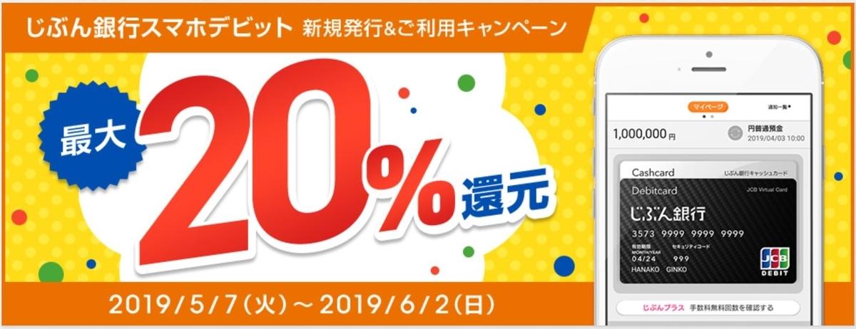 f:id:kazumile:20190507224607j:plain