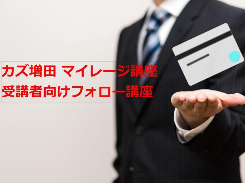 f:id:kazumile:20190522213135j:plain