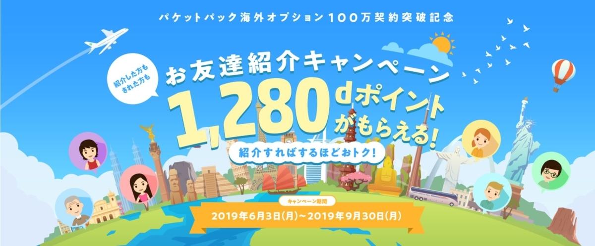 f:id:kazumile:20190603213241j:plain