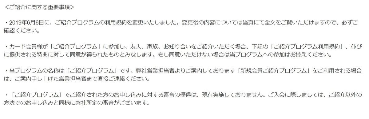 f:id:kazumile:20190607020422j:plain