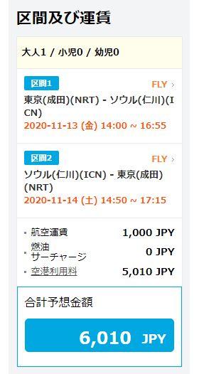 f:id:kazumile:20200601033206j:plain