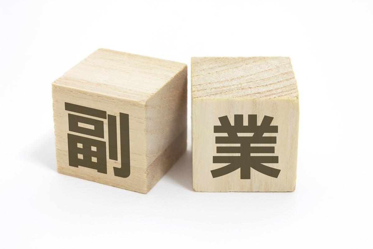 f:id:kazumile:20200816165202j:plain
