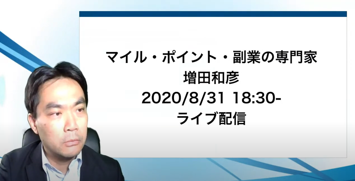 f:id:kazumile:20200831204228p:plain