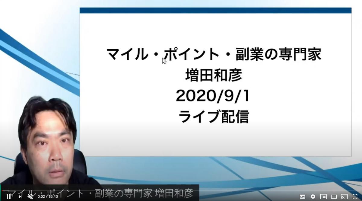f:id:kazumile:20200901110205p:plain