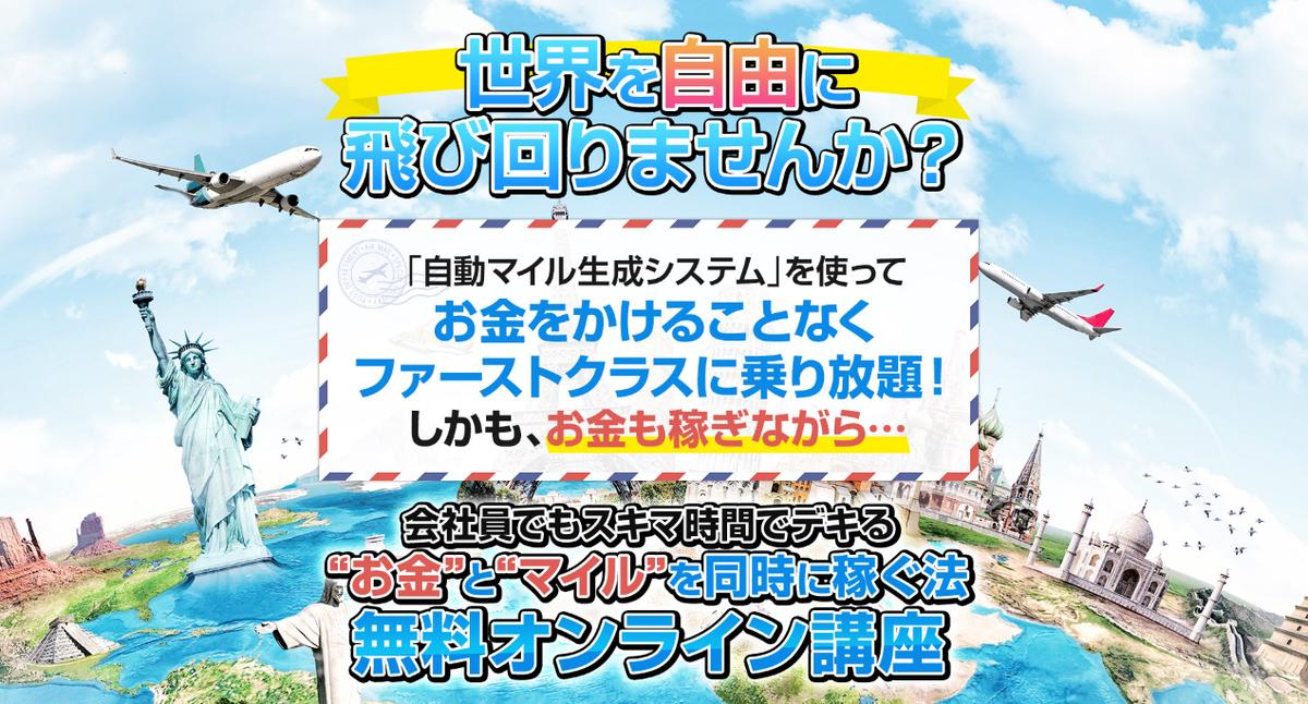 f:id:kazumile:20201206201152p:plain
