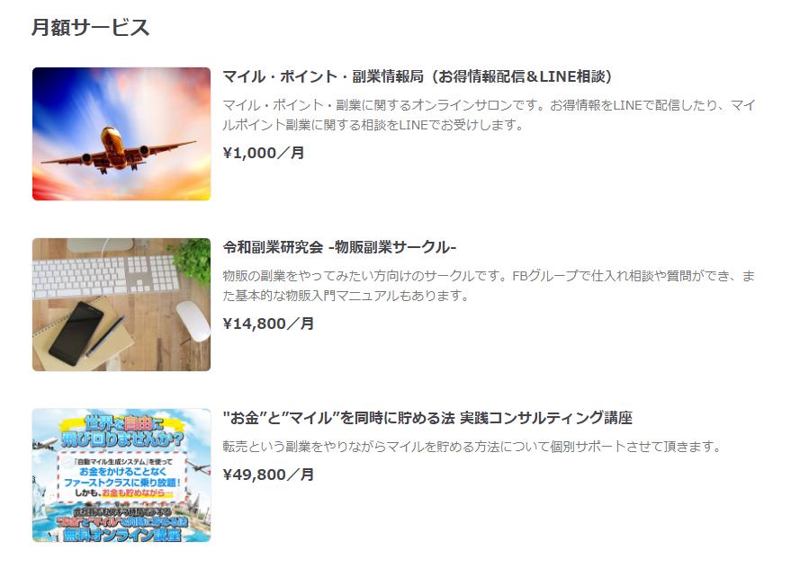 f:id:kazumile:20210204015051p:plain