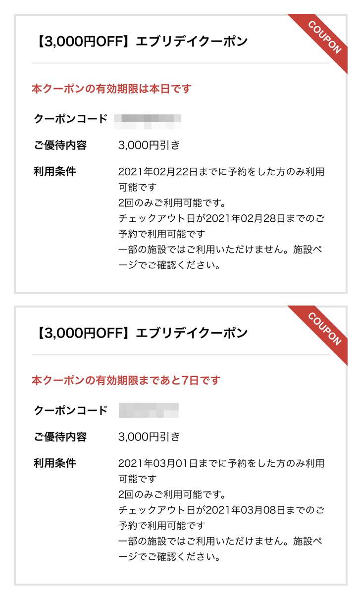 f:id:kazumile:20210303000356p:plain