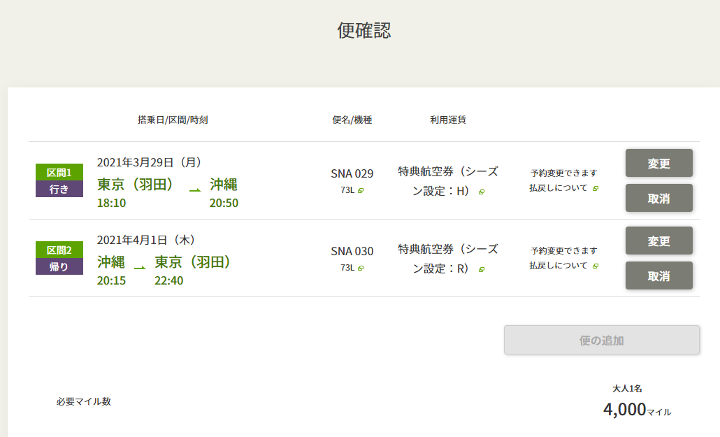 f:id:kazumile:20210309153656p:plain