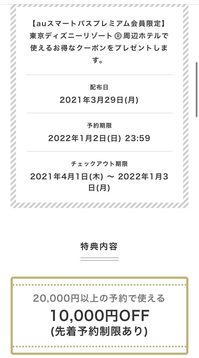 f:id:kazumile:20210323111000j:plain
