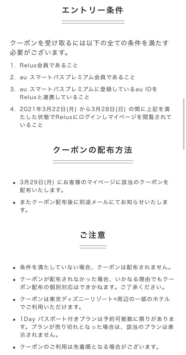 f:id:kazumile:20210323111008j:plain