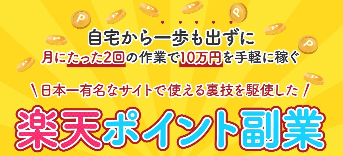f:id:kazumile:20210518082735p:plain