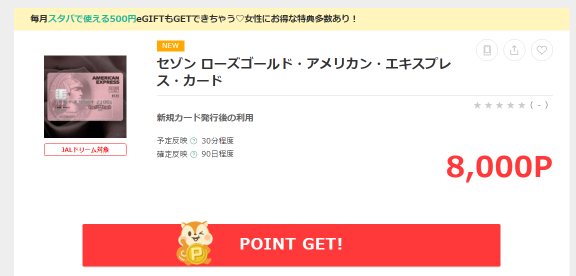 f:id:kazumile:20210601143511p:plain