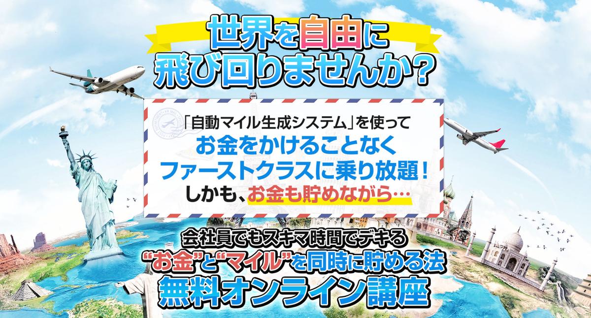 f:id:kazumile:20210615052533p:plain