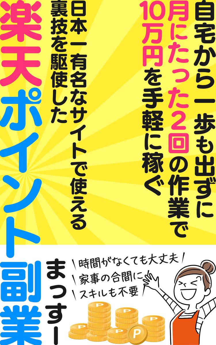 f:id:kazumile:20210722160323j:plain