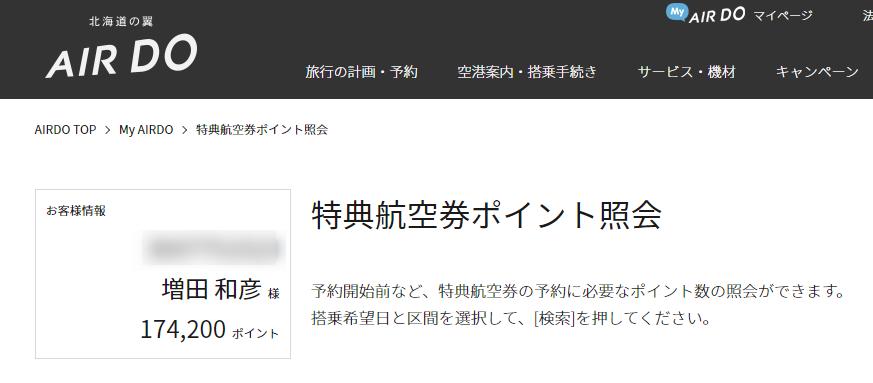 f:id:kazumile:20210820003137p:plain