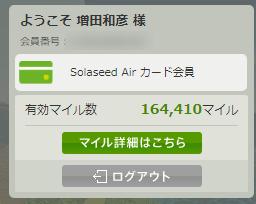 f:id:kazumile:20210820003228p:plain
