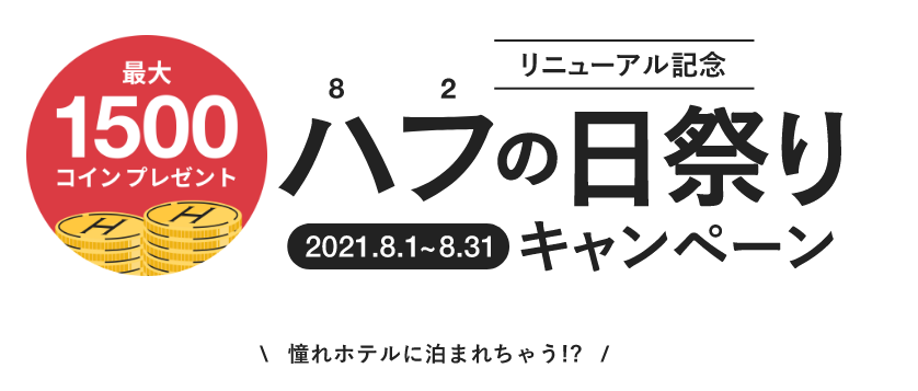 f:id:kazumile:20210830215731p:plain