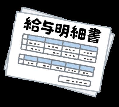 f:id:kazumine50:20170901105840p:plain
