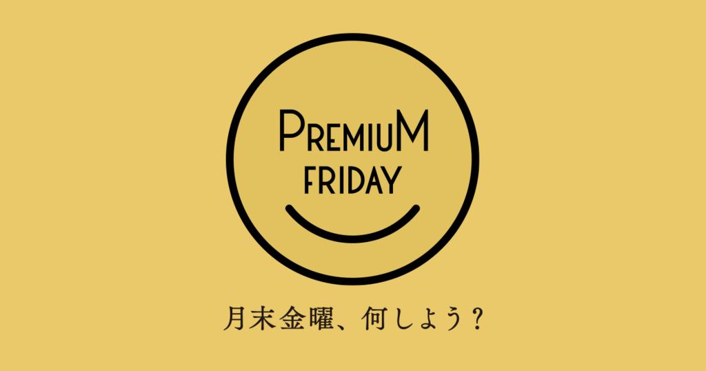 f:id:kazumine50:20171221090340p:plain