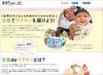 「世界の子どもたちの命をポリオから守る!」 古着deワクチン|赤すぐnet 妊娠・出産・育児の通販