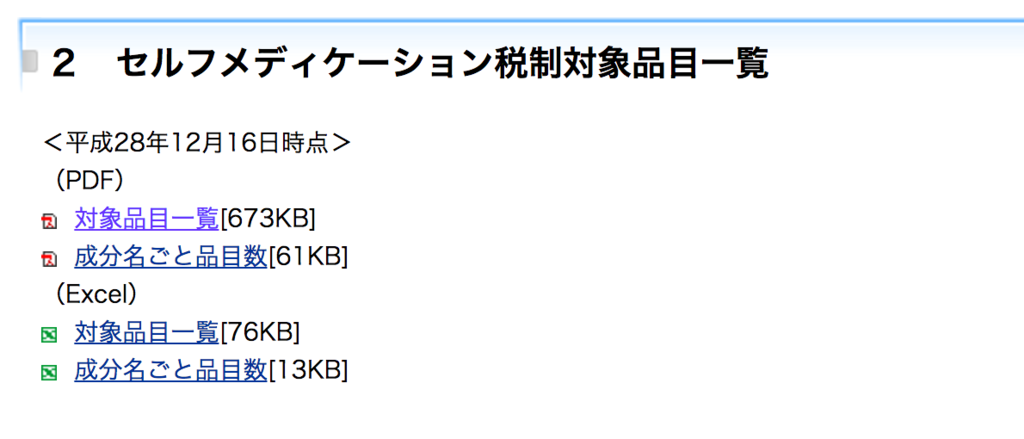 f:id:kazumiso-s:20170113192732p:plain