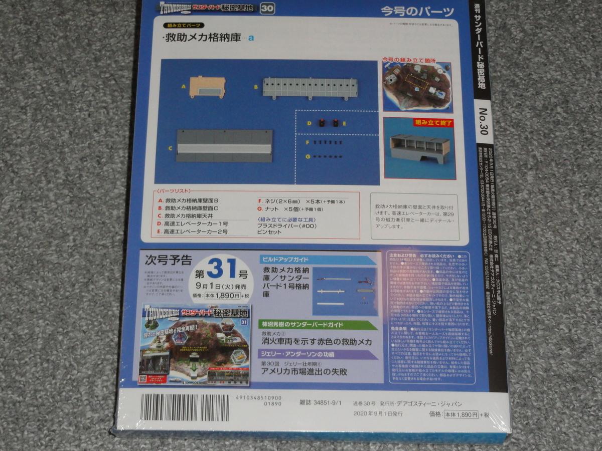 f:id:kazumiti37:20200909001543j:plain