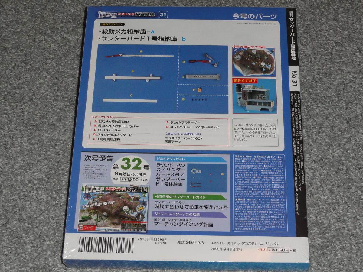 f:id:kazumiti37:20200919145419j:plain