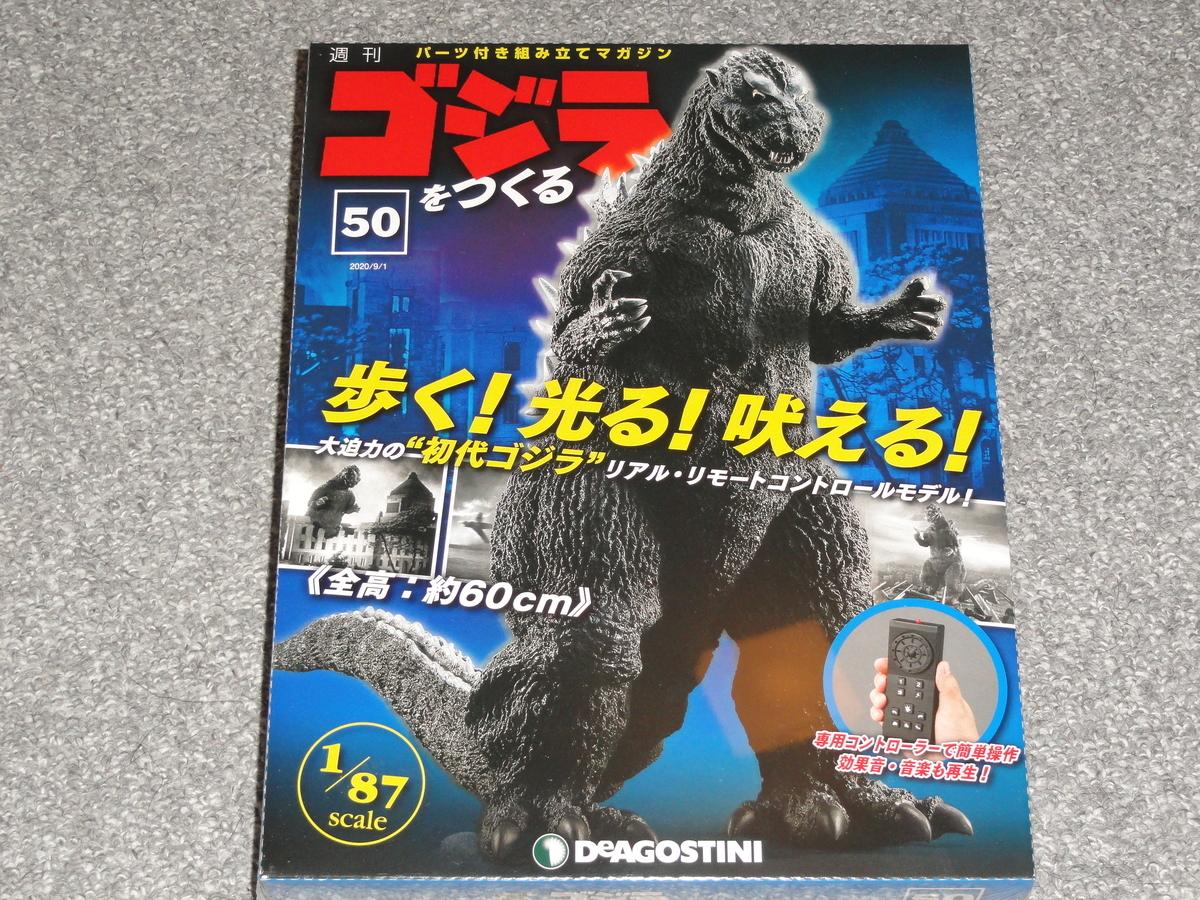 f:id:kazumiti37:20200919150055j:plain