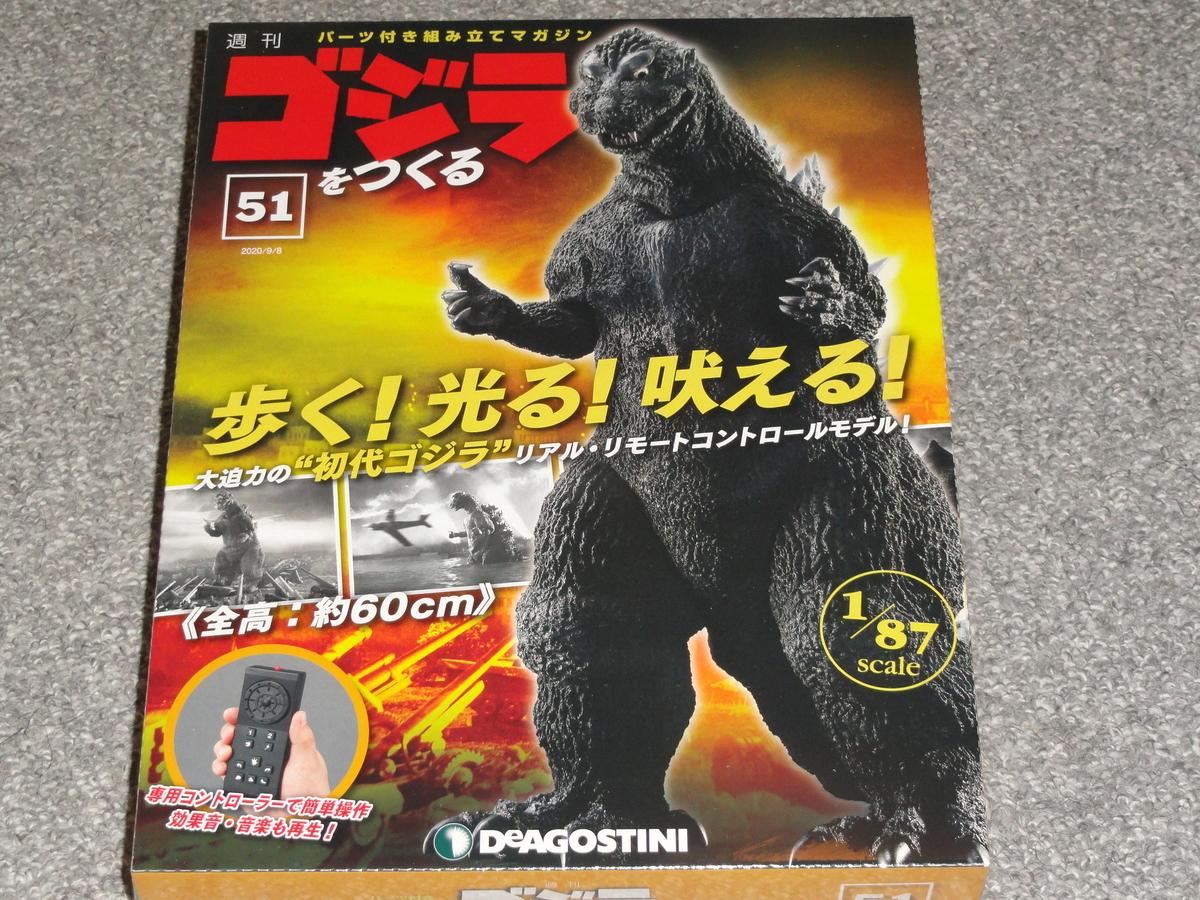 f:id:kazumiti37:20200921035531j:plain
