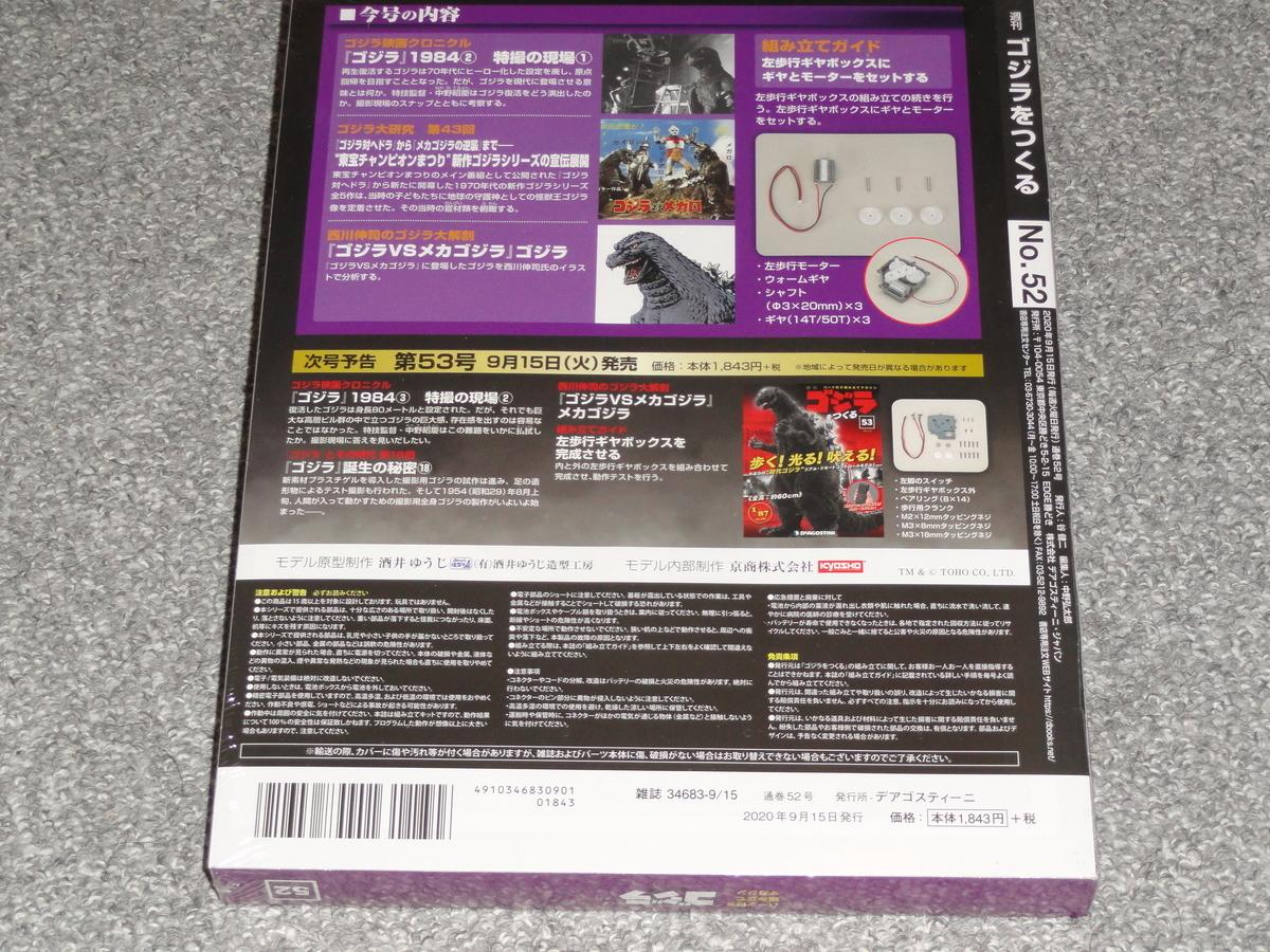 f:id:kazumiti37:20200923074751j:plain