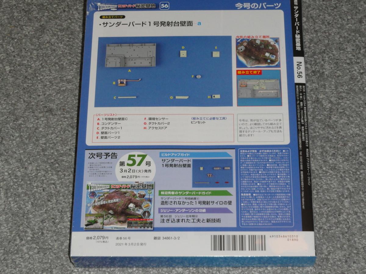 f:id:kazumiti37:20210322220706j:plain