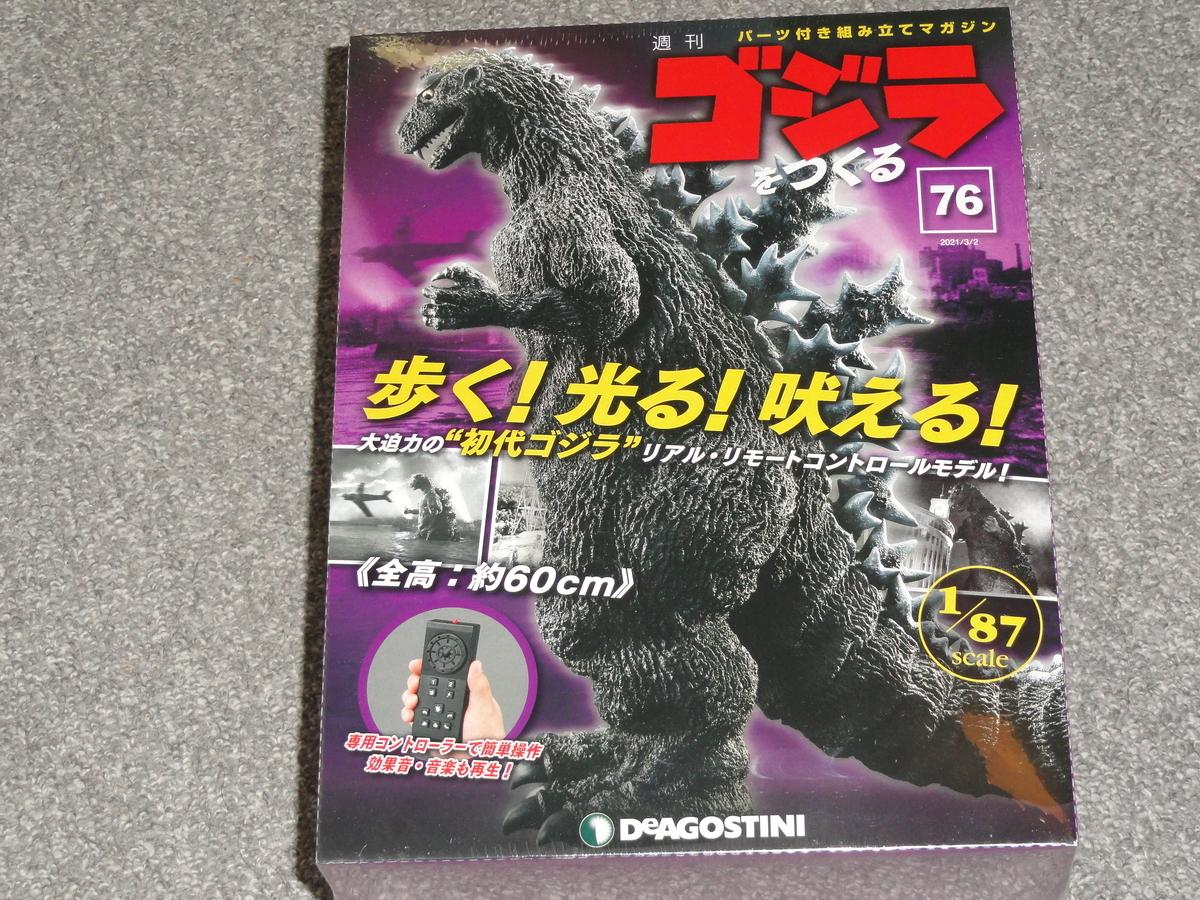 f:id:kazumiti37:20210324230951j:plain