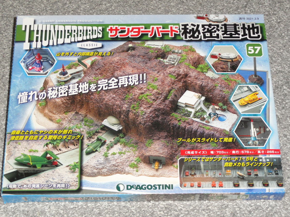 f:id:kazumiti37:20210329092457j:plain