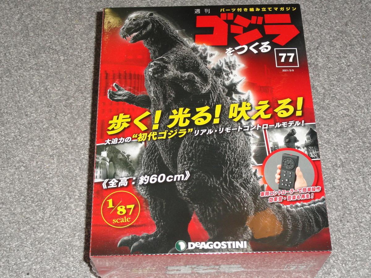 f:id:kazumiti37:20210401165407j:plain