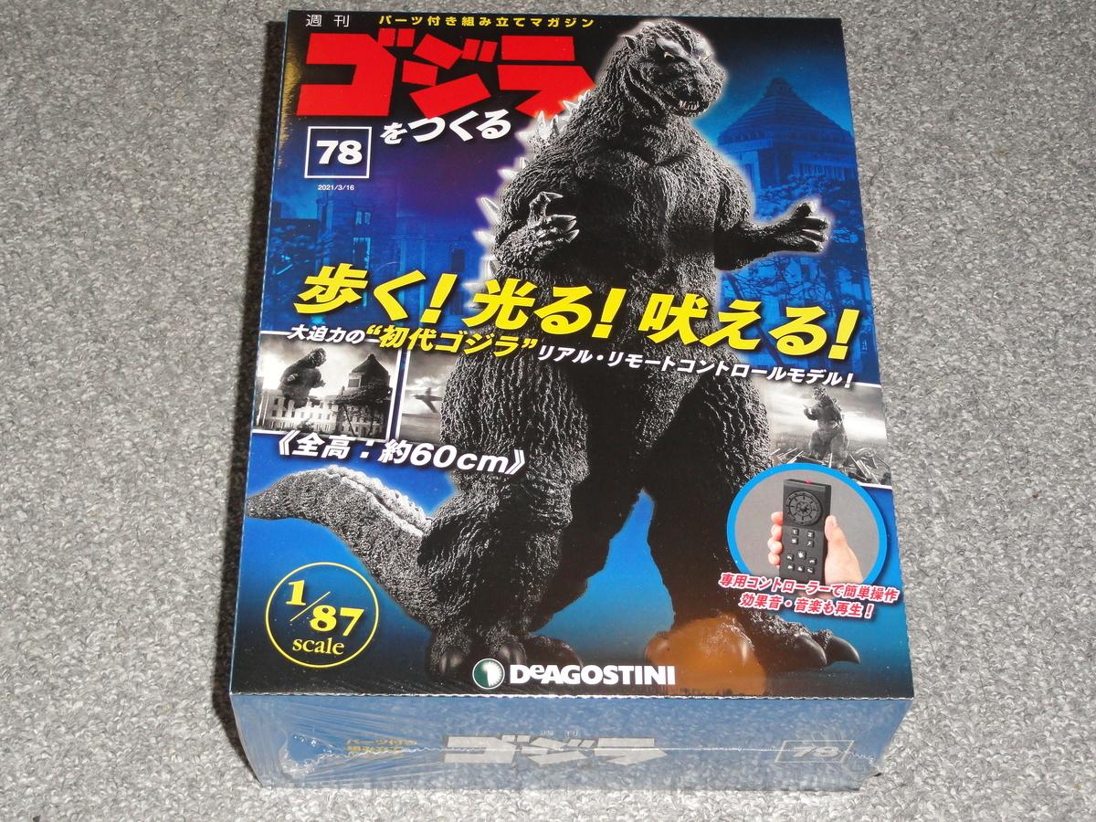 f:id:kazumiti37:20210408181623j:plain